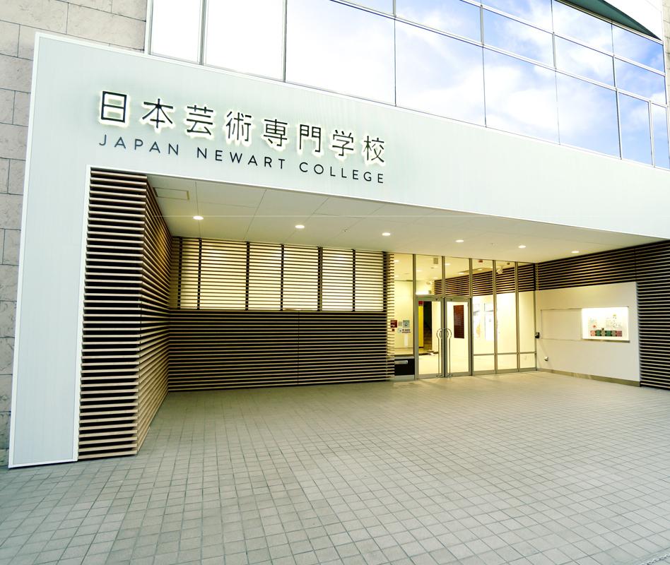 日本芸術専門学校大森校