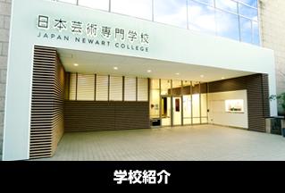 学校のこと 日本芸術専門学校のすべてが分かる
