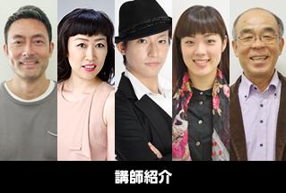 教育のこと 日本芸術専門学校のプロデミクス教育について