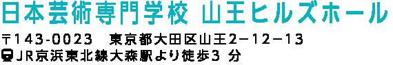 日本芸術専門学校 山王ヒルズホール 〒143-0023 東京都大田区山王2-12-13 JR京浜東北線大森駅より徒歩3 分