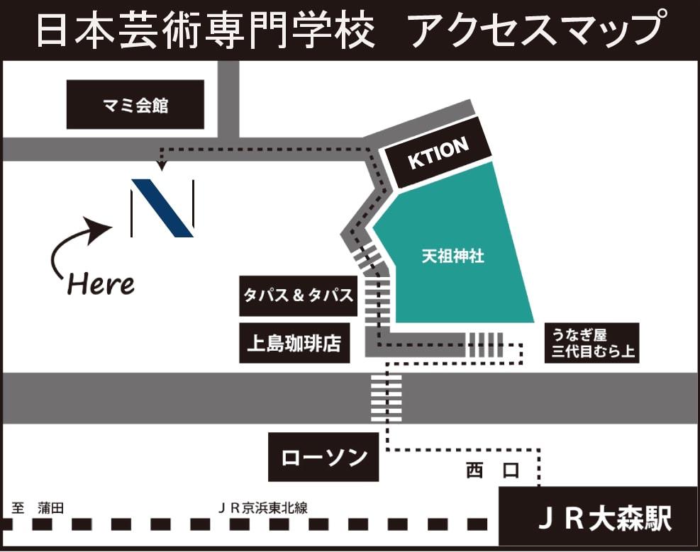 日本芸術専門学校 アクセスマップ JR京浜東北線「大森駅」西口改札より徒歩3分。