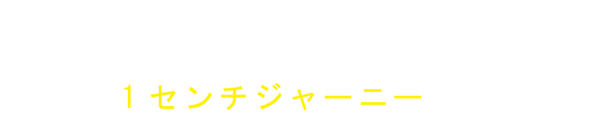 VOICE ACTOR 2/17(土)15:00開演 開演 2/18(日)14:00開演 声優コース公演 朗読劇「1センチジャーニー」