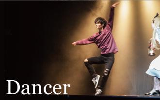 ダンサーコース