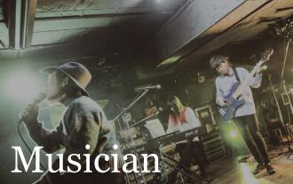 ミュージシャンコース