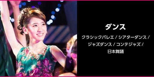 ダンス クラシックバレエ/シアターダンス/ジャズダンス/コンテジャズ/日本舞踊