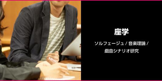 座学 ソルフェージュ/音楽理論/戯曲シナリオ研究
