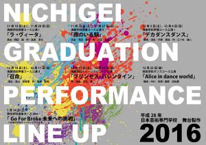 平成28年度卒業公演全体フライヤー 表