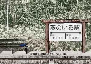 俳優コースⅡ 表