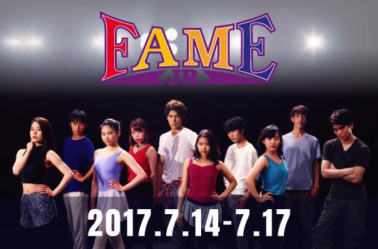ミュージカル「FAME JR.」