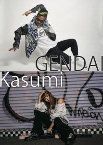 世界一のダンサーと数々の有名アーティストのダンサーとして活躍する2名のダンサーによるスペシャルダンスセミナー @ 日本芸術専門学校