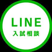 LINEで入試相談