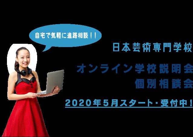 オンライン学校説明会 個別相談会 2020年5月スタート・受付中!