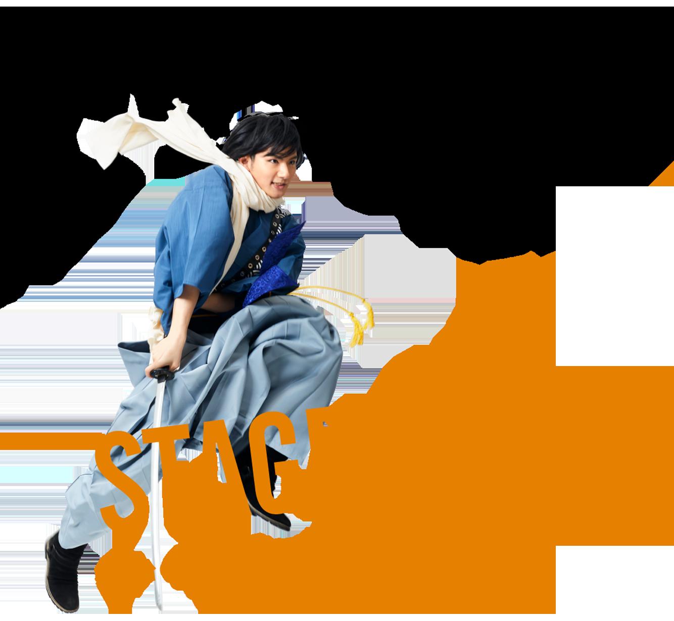 舞台の可能性を広げる。演技力と表現力をみにつける。