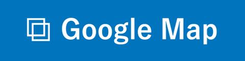 グーグルマップへ