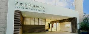 【オンライン学校説明会】 @ 日本芸術専門学校 オンライン